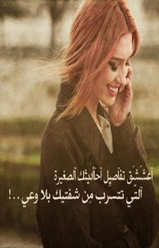 صور و كلمات رومانسية لحبيبك apk screenshot