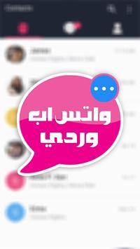 Jokes Whats Pink Arabic Tips screenshot 3