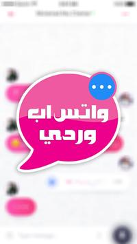 Jokes Whats Pink Arabic Tips poster
