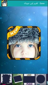 تغير لون العين screenshot 2