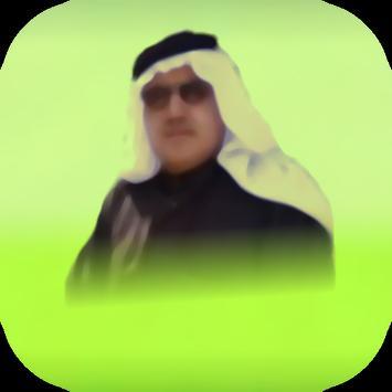 المولد النبوي  : صباح الجنابي poster