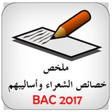 اللغة العربية كتاب وشعراء BAC