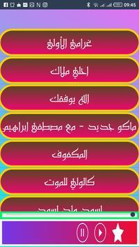 Songs Sultan of Oman screenshot 1