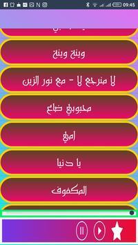 Songs Sultan of Oman screenshot 2