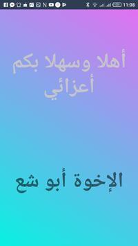Songs aliikhwat abushaear poster