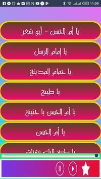 Songs aliikhwat abushaear screenshot 1