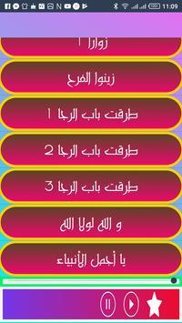 Songs aliikhwat abushaear screenshot 2