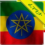 ፈገግታ Ethiopian Proverbs funny icon