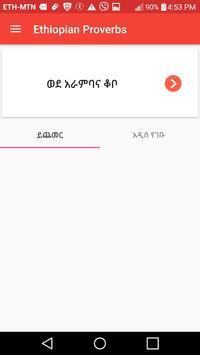 ፈገግታ Ethiopian Proverbs funny screenshot 4