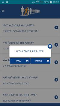 ፈገግታ Ethiopian Proverbs funny screenshot 5