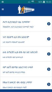 ፈገግታ Ethiopian Proverbs funny screenshot 6