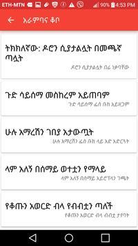 ፈገግታ Ethiopian Proverbs funny poster