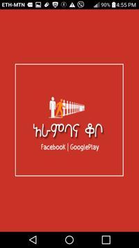ፈገግታ Ethiopian Proverbs funny screenshot 1