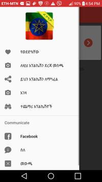 ፈገግታ Ethiopian Proverbs funny screenshot 2