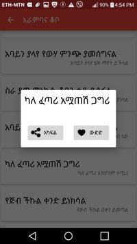 ፈገግታ Ethiopian Proverbs funny screenshot 3