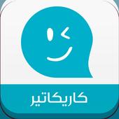 كاريكاتير icon