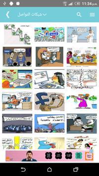 كاريكاتير apk screenshot