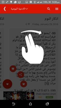 حصن المسلم screenshot 7