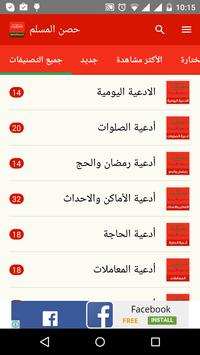 حصن المسلم screenshot 1