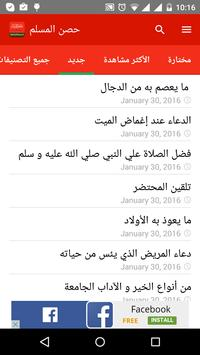 حصن المسلم screenshot 2