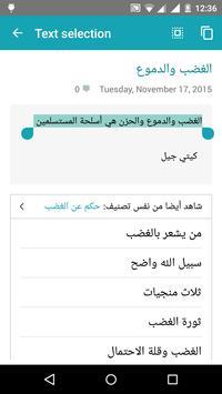 حكم و اقوال apk screenshot