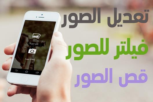 برنامج تعديل الصور screenshot 3