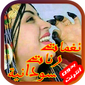 Free Sudanese Ringtones icon