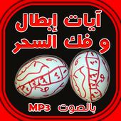 رقية إبطال و فك السحر بالصوت icon