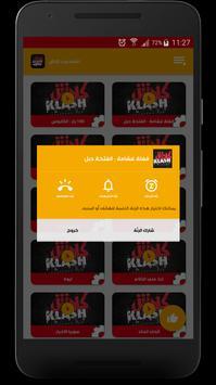 أغاني راب كلاش - Klash screenshot 2
