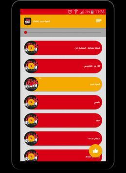 أغاني راب كلاش - Klash screenshot 7