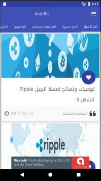 ArabBit - أخبار البيتكوين poster