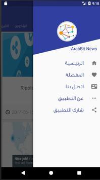 ArabBit - أخبار البيتكوين screenshot 1