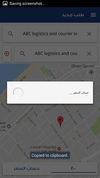 Arab Bridge screenshot 2