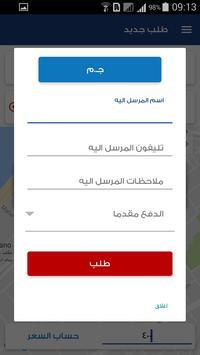 Arab Bridge screenshot 3