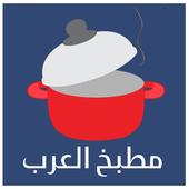 مطبخ العرب icon