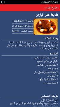 مطبخ العرب apk screenshot