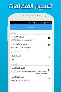 تسجيل المكالمات النسخة الأخيرة screenshot 3