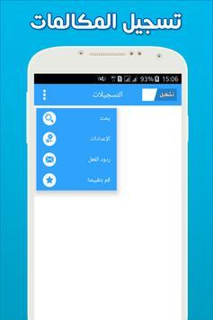 تسجيل المكالمات النسخة الأخيرة screenshot 1