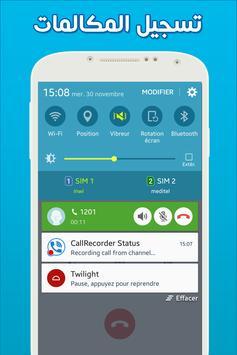 تسجيل المكالمات النسخة الأخيرة screenshot 2