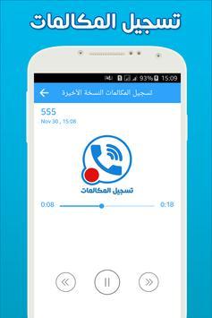 تسجيل المكالمات النسخة الأخيرة screenshot 4