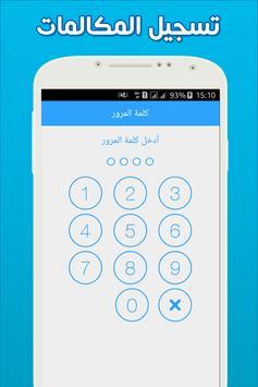 تسجيل المكالمات النسخة الأخيرة screenshot 5