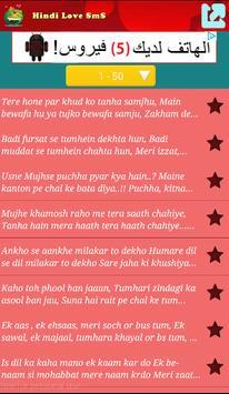 Hindi Love SMS ♥ screenshot 1