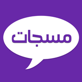 Arabic Messages icon