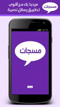 Arabic Messages poster