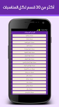 Arabic Messages screenshot 1