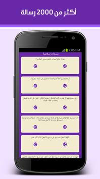 Arabic Messages screenshot 2