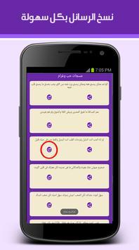 Arabic Messages apk screenshot
