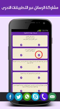 Arabic Messages screenshot 4