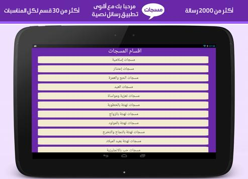 Arabic Messages screenshot 5