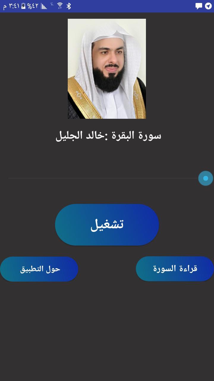 سورة البقرة خالد الجليل بدون نت For Android Apk Download